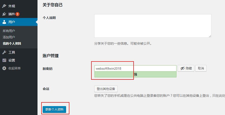 Wordpress 修改密码