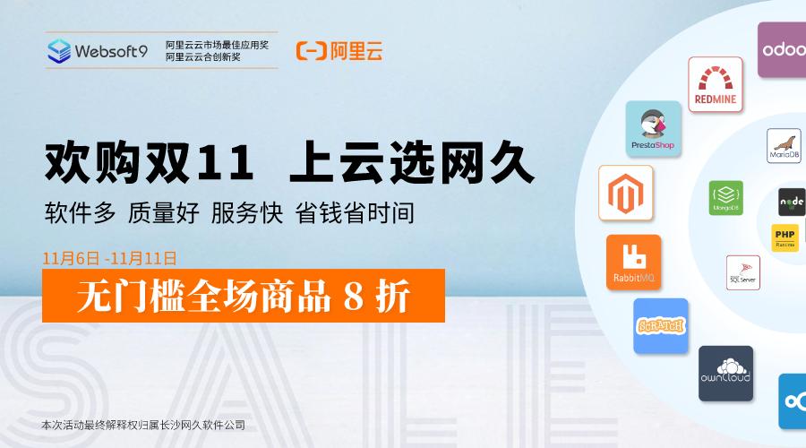 1111-websoft9-1